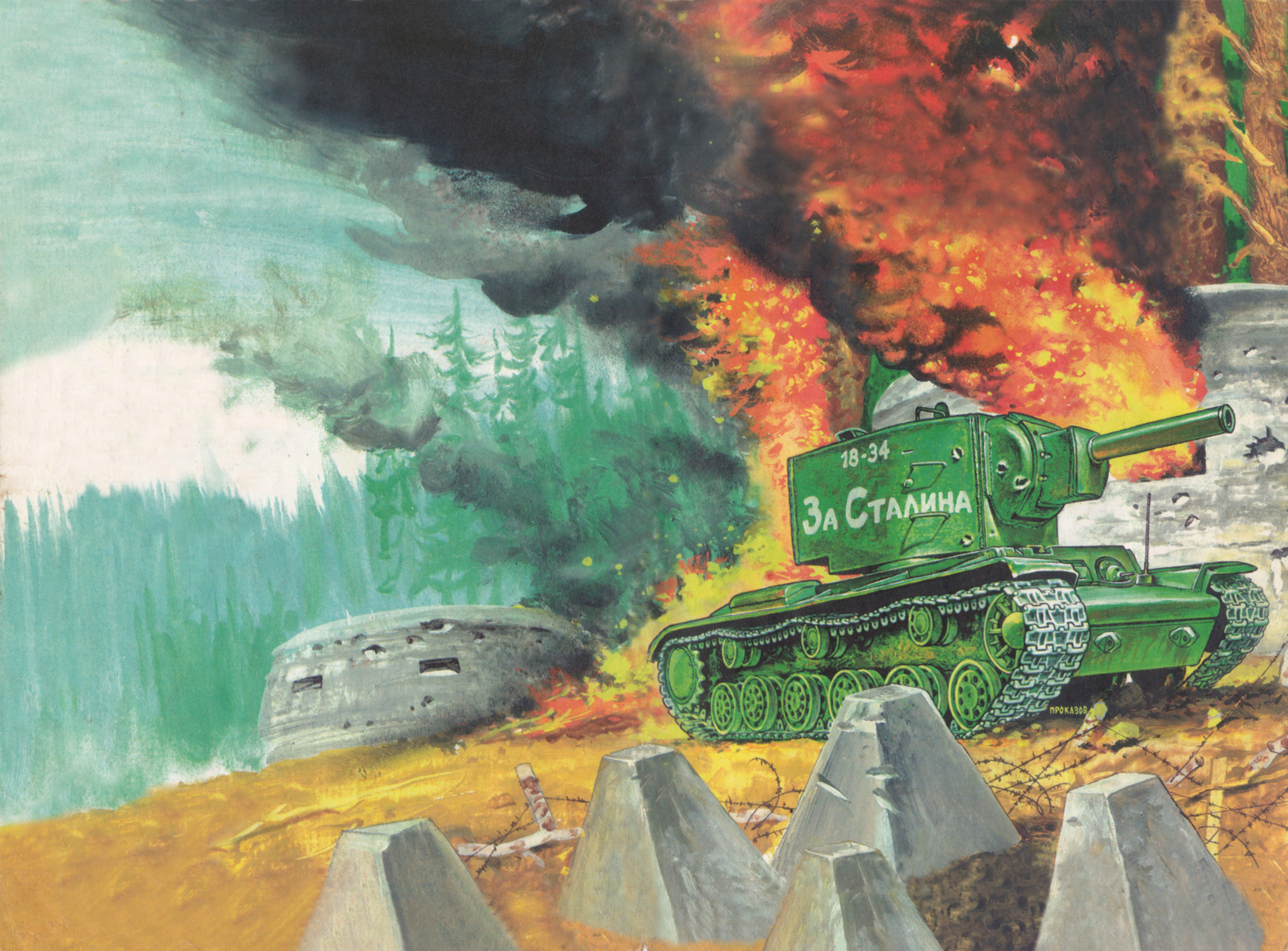 Рисунок советский тяжёлый танк кв 2